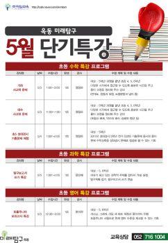 20170426_미래탐구_옥동_5월 초등 수학과학 단기특강